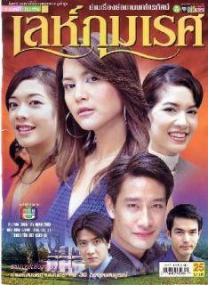 thai lakorn in DVDs & Blu ray Discs