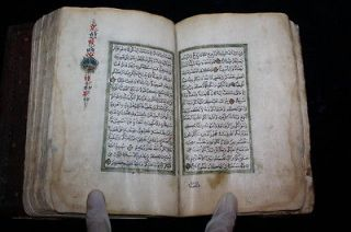OLD OTTOMAN ARABIC ILLUMINATED MANUSCRIPT QURAN KORAN KERIM FRAGMENT