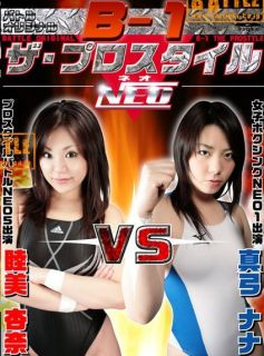 NEW Female Women Ladies Wrestling Japanese 51 MINUTES DVD RING Pro