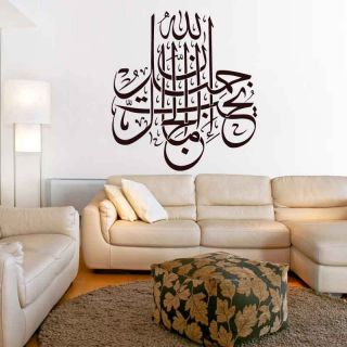 Allah Ya Muhammed Vinyl Sticker Decal Muslim Wall art Quran 786 Islam
