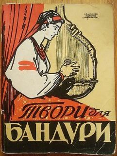 Composition for bandura player Ukrainian folk song music 1962
