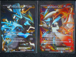 Pokemon Card BW6  Black Kyurem EX and White Kyurem EX ( 1st ED ) 2