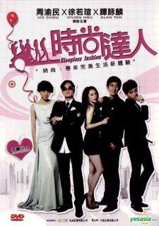 YESASIA Sleepless Fashion (2011) (DVD) (Hong Kong Version) DVD