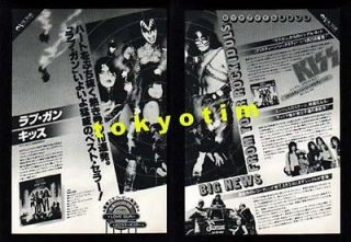 1977 KISS Love Gun JAPAN album promo ad / mini poster ad / japanese #2