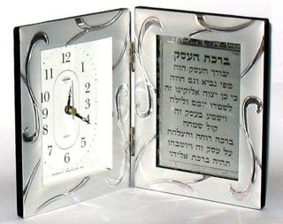 JUDAICA   6.7 X 4.7 HEBREW BUSINESS BLESSING ON TABLE FRAMED CLOCK