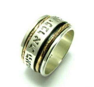 Jewish Wedding 925 Silver 9K Gold Hebrew Spinning Ring