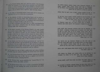Israel Palestine Customs Album Book Tax Stamp Photo Excise Taxes