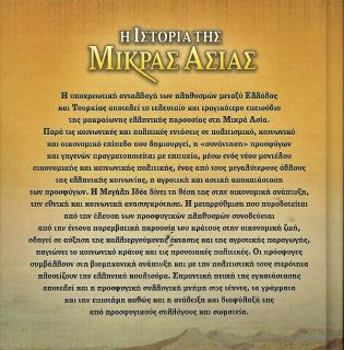 Smyrna Asia Minor Disaster Pontos Greek Mikra Asia RARE DVD Book 180