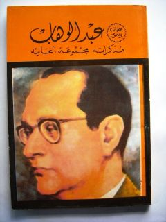 Abdul Wahab Arabic Book Songs and Biography