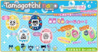 New Bandai Tamagotchi Nano Pink Girly Music Electronic Virtual Pets