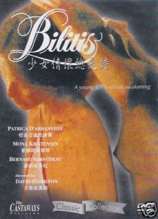 david hamilton bilitis dvd p atti d arbanville from hong