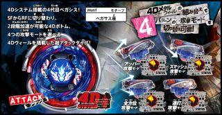 Takara Tomy Beyblade BB105 Big Bang Pegasis Pegasus 4D