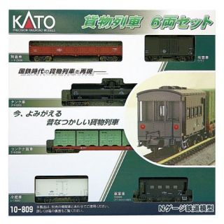 New Kato 10 809 N Gauge Freight Car Assortment 6 Cars Set Japan 1