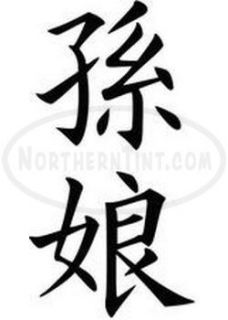 Granddaughter Chinese Kanji Character Symbol Vinyl Decal Sticker