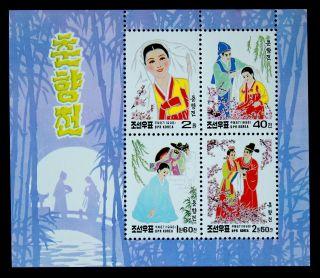 North Korea Stamp 1998 Tale of Chun Hyang Sheetlet (No. 3925)