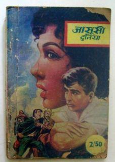 Jasoosi Duniya Hindi Novel Sundarata Ke Dushman B59