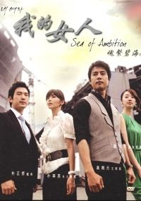 Sea of Ambition Korean TV Drama DVD Boxset English Sub