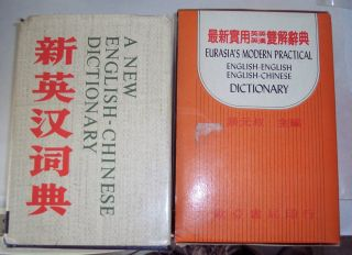 15 Book Lot 2 English   Chinese Dictionaries 13 Chinese History Books