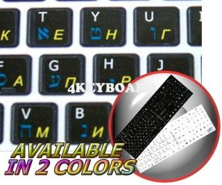 Mac English Russian Hebrew Keyboard Sticker Black
