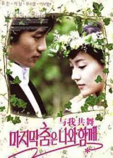 The Last Dance For Me   Korean Drama w/ English. Japanese Sub Boxset
