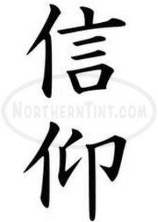 Faith Chinese Kanji Character Symbol Vinyl Decal Sticker Wall Art