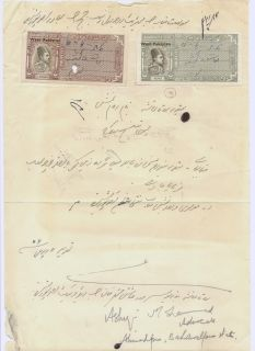 Bahawalpur State West Pakistan Court Fees 2as & 1R on document