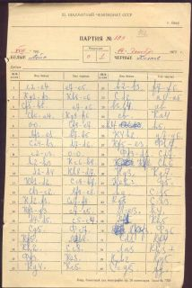 Chess Score Sheet 1972 Lein Kholmov Signed 40th Championship of USSR