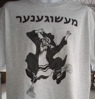 Yiddish Hebrew Jewish cartoon original art T shirt Meshugganah Judaica