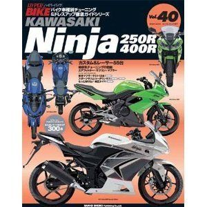 Hyper Bike Japanese Tuning Book Bike Bicycle Kawasaki Ninja 250R 400R