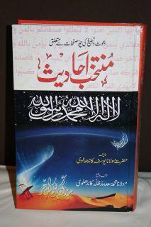 Muntakhab Ahadith Hadees DaWat Hadith Urdu Book Islam