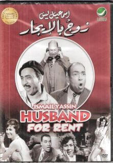 Husband for Rent Ismail Yassin Classic Arabic Movie DVD