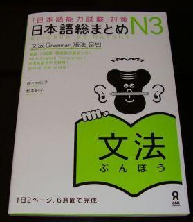 Japanese language proficiency test N3 Grammar Drill Nihongo so matome
