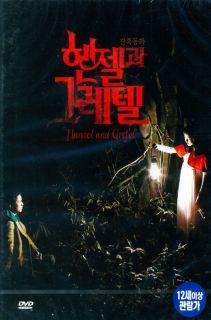 Hansel and Gretel Chun Jeong Myung Korea Horror DVD SEALED