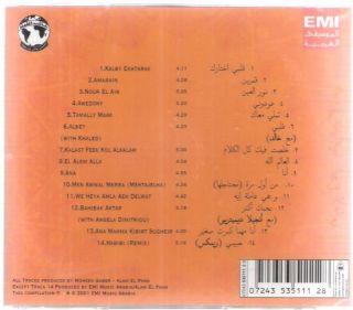 of AMR Diab Nour El Ain Kol El Kalam Habibi Remix EMI Arabic CD