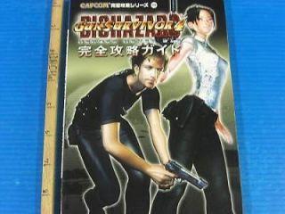 JAPAN Resident Evil Dead Aim Gun Survivor Biohazard Complete