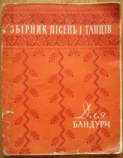 Composition for bandura player Ukrainian folk song music Author Bobyr