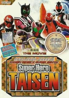 DVD KAMEN RIDER X SUPER SENTAI SUPER HERO TAISEN 2012 The Movie +Bonus